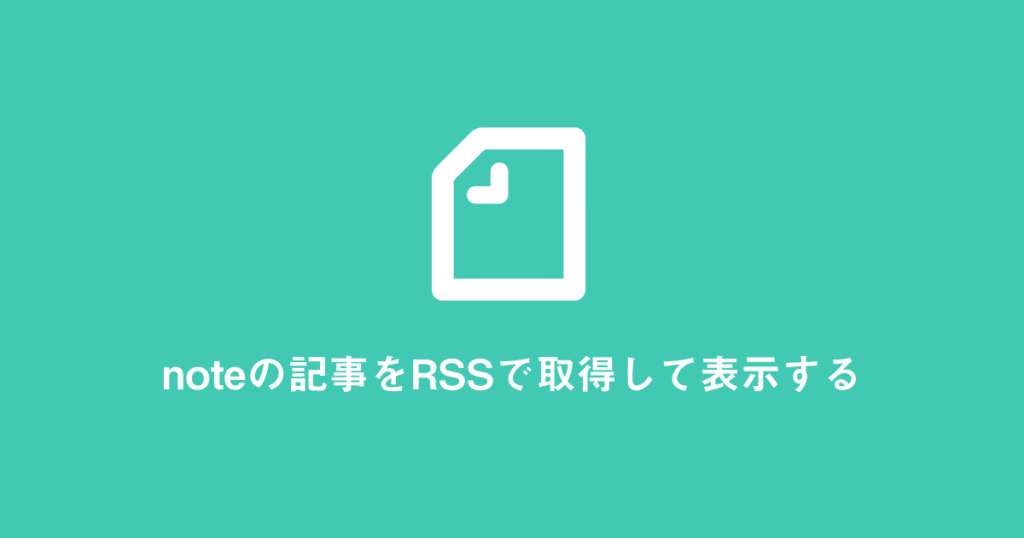 note の RSS でクライアントから記事一覧を取得する方法【Cloud Functions for Firebase】